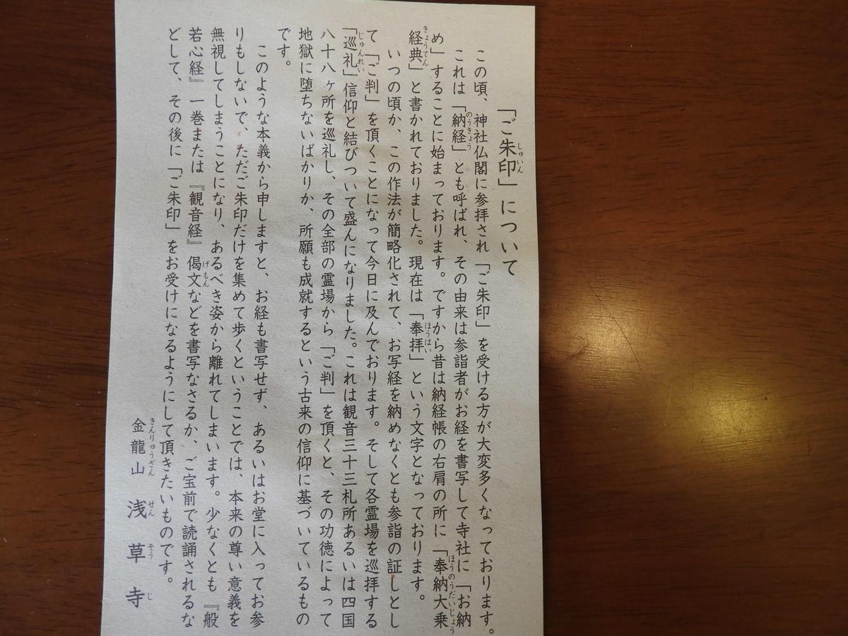 浅草寺の押さえ紙