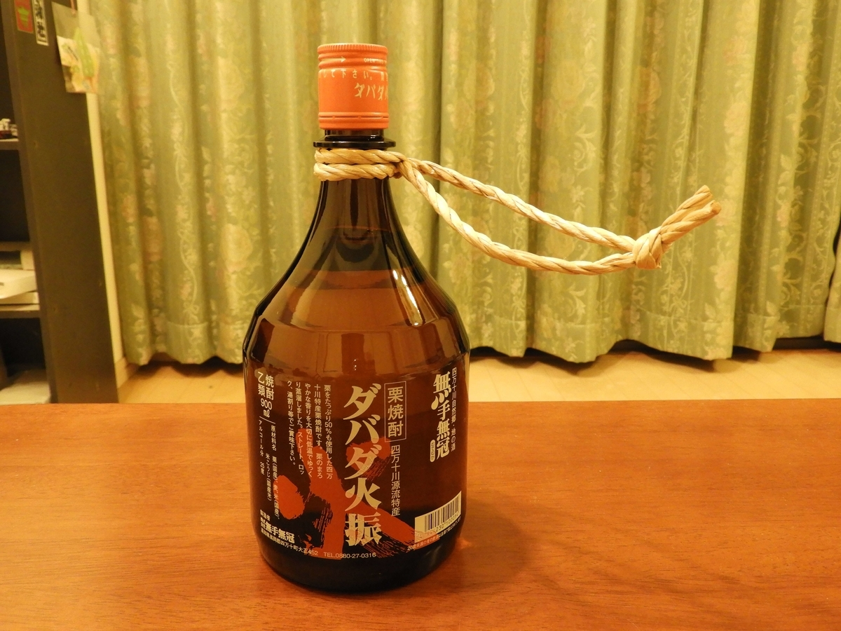 ダバダ火振のボトル