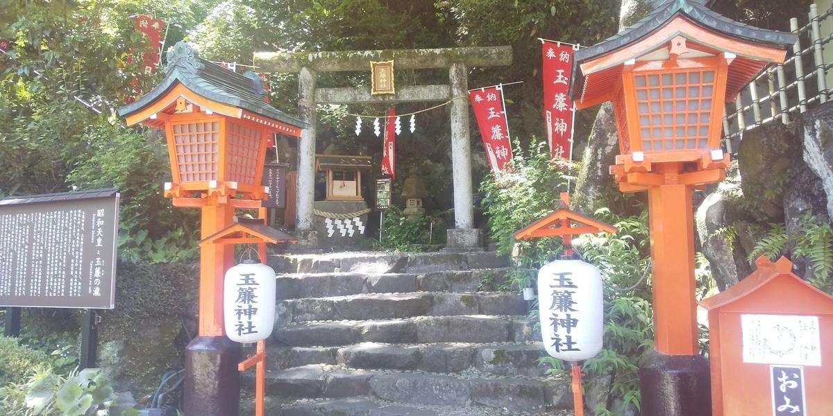 玉簾神社の鳥居