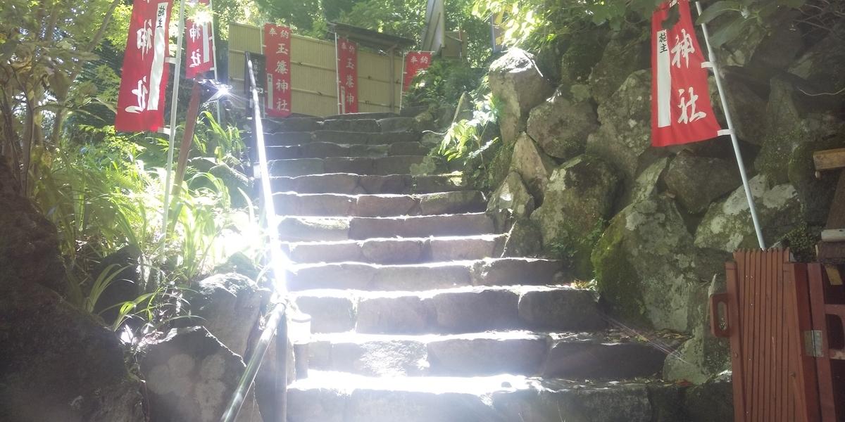 105段の石段