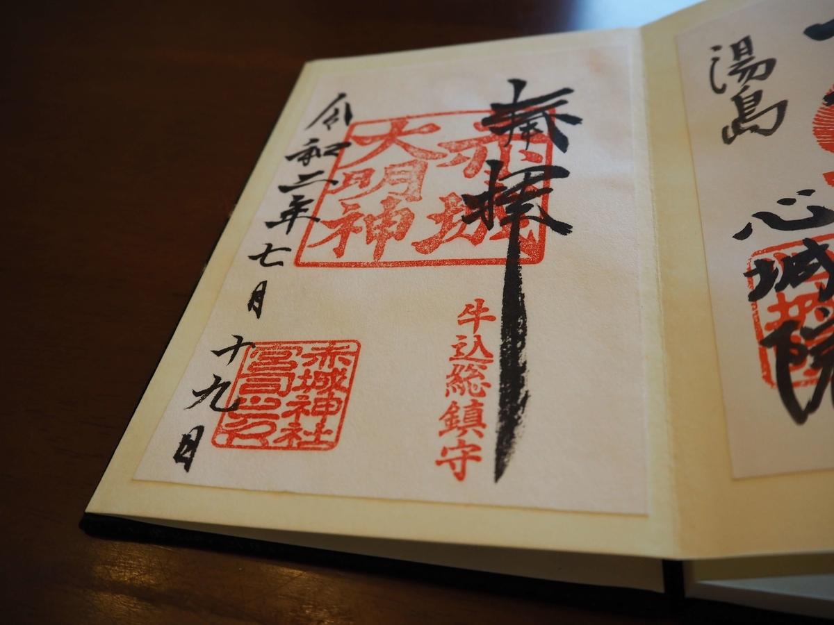 「牛込総鎮守」「赤城大明神」の印が押された赤城神社の御朱印。伝統を感じさせる書体