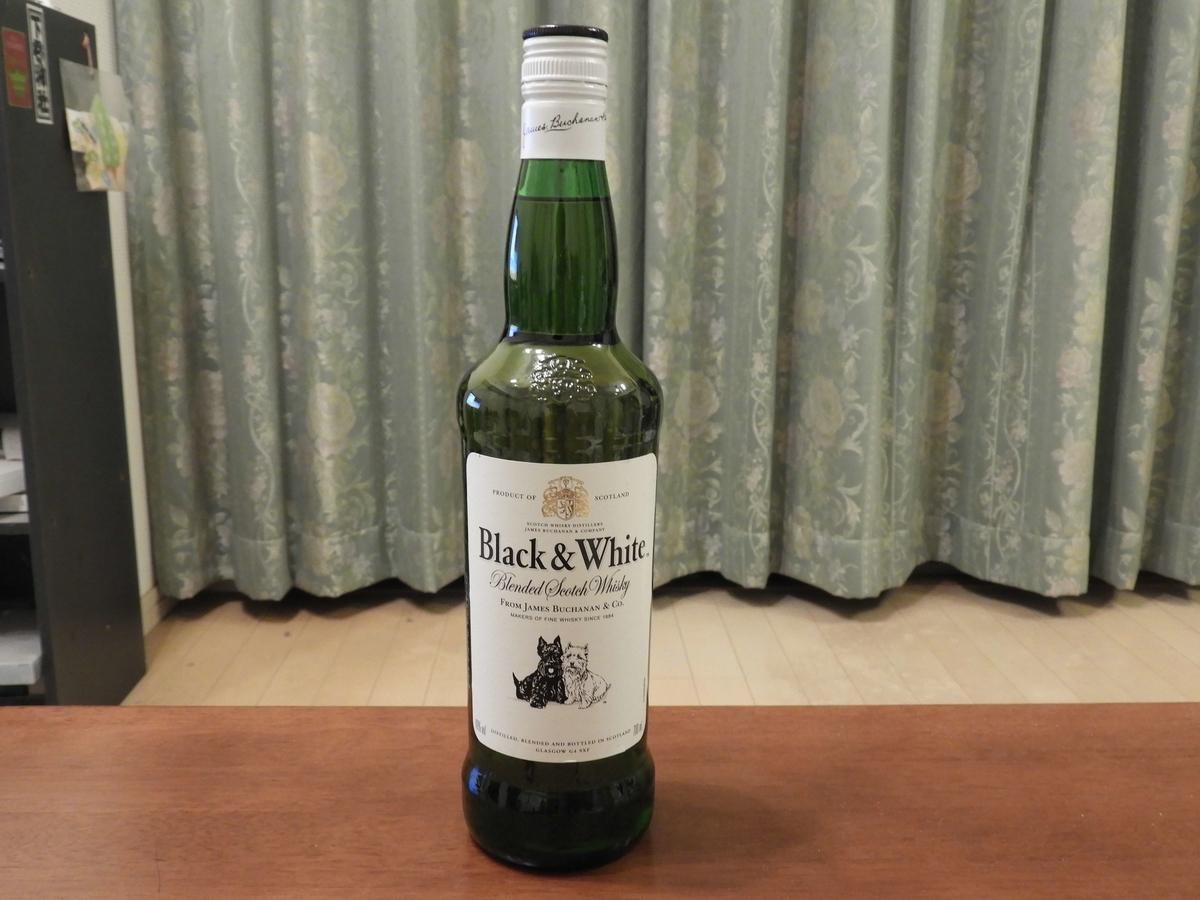 ブラック&ホワイトのボトル