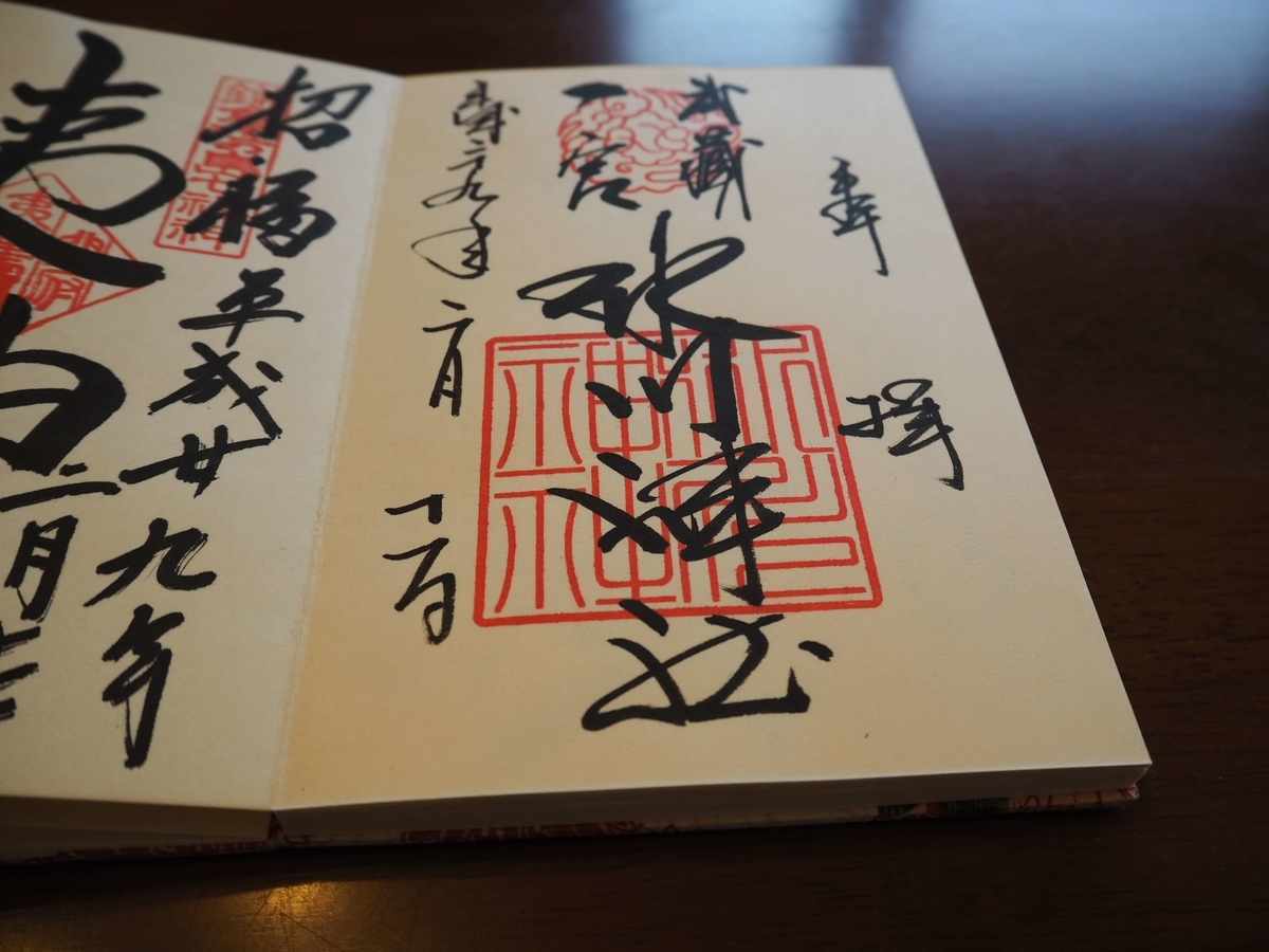 武蔵一宮氷川神社の最新の御朱印