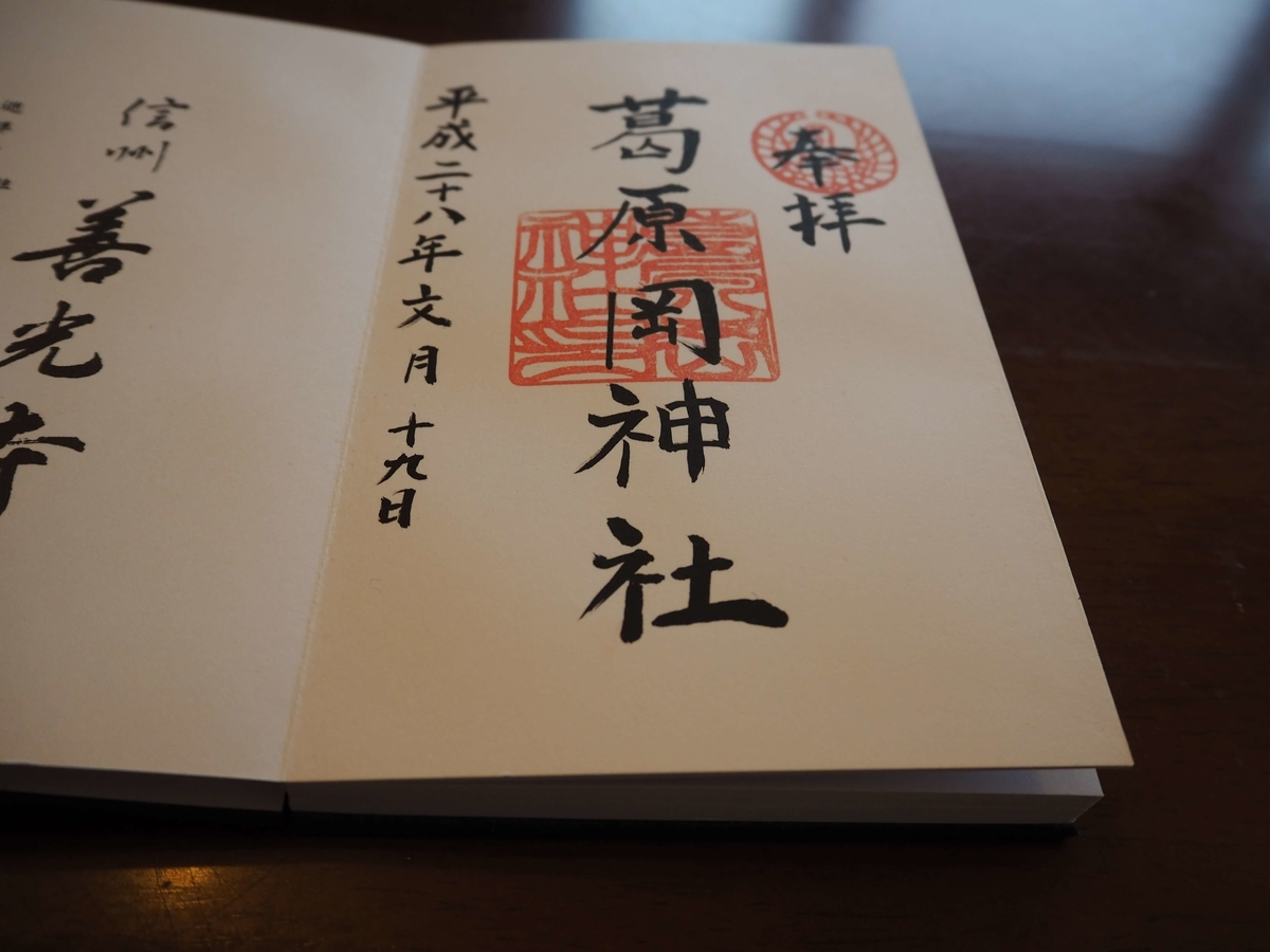 葛原岡神社の御朱印
