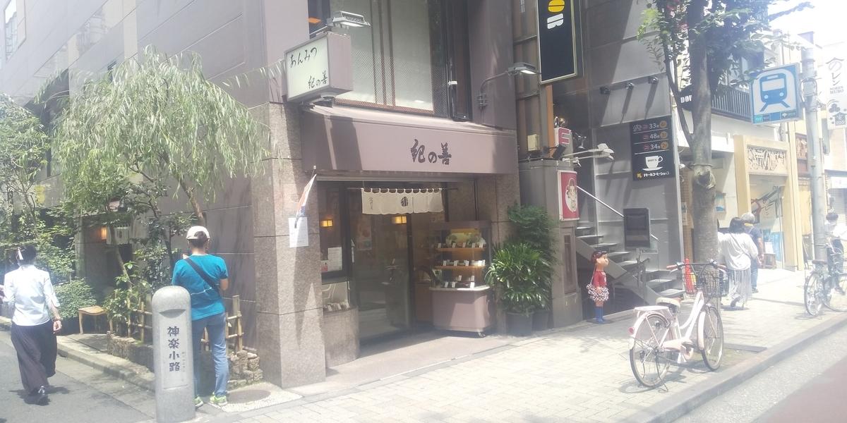 紀の善の店舗