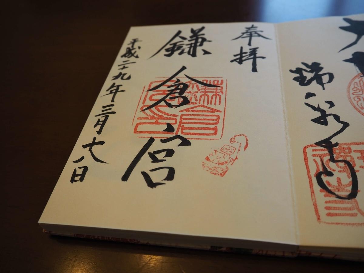 鎌倉宮の御朱印
