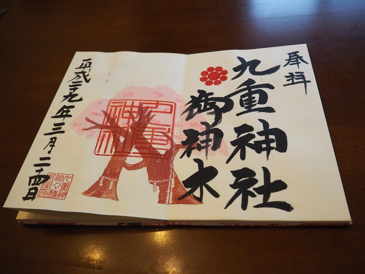 九重神社の御朱印