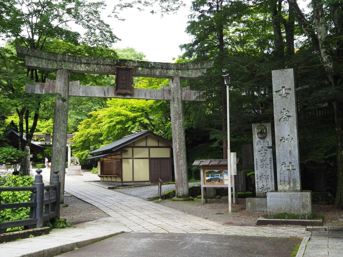 古峯神社の社号標
