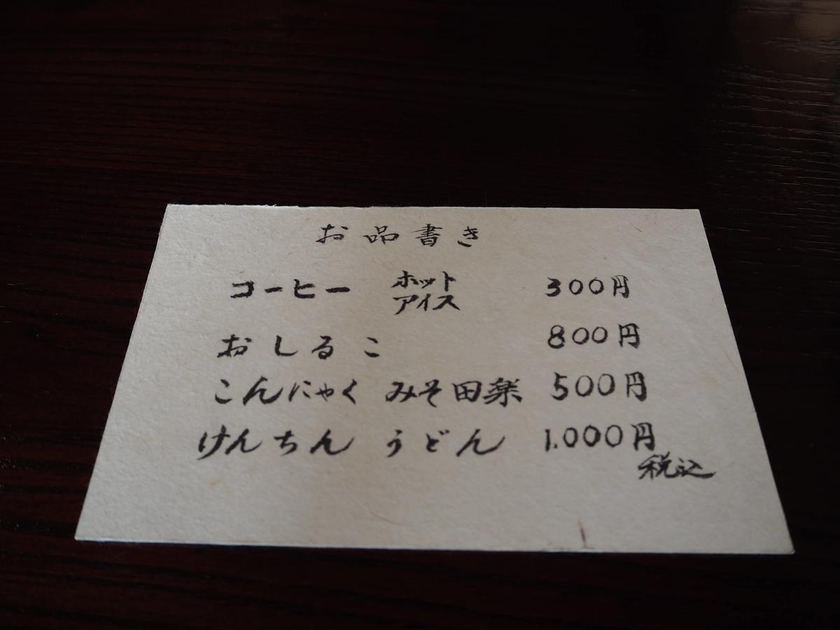 峯の茶屋のメニュー