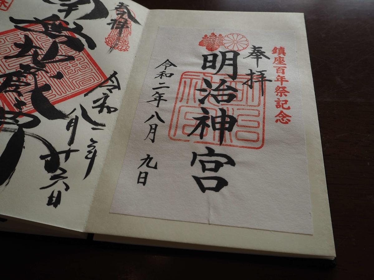 菊と桐の紋が描かれた御朱印
