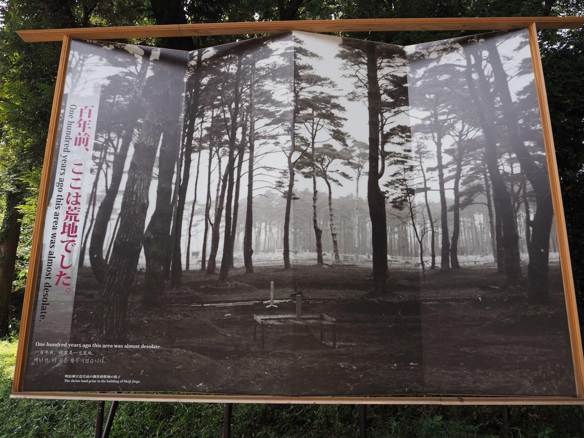 百年前の代々木