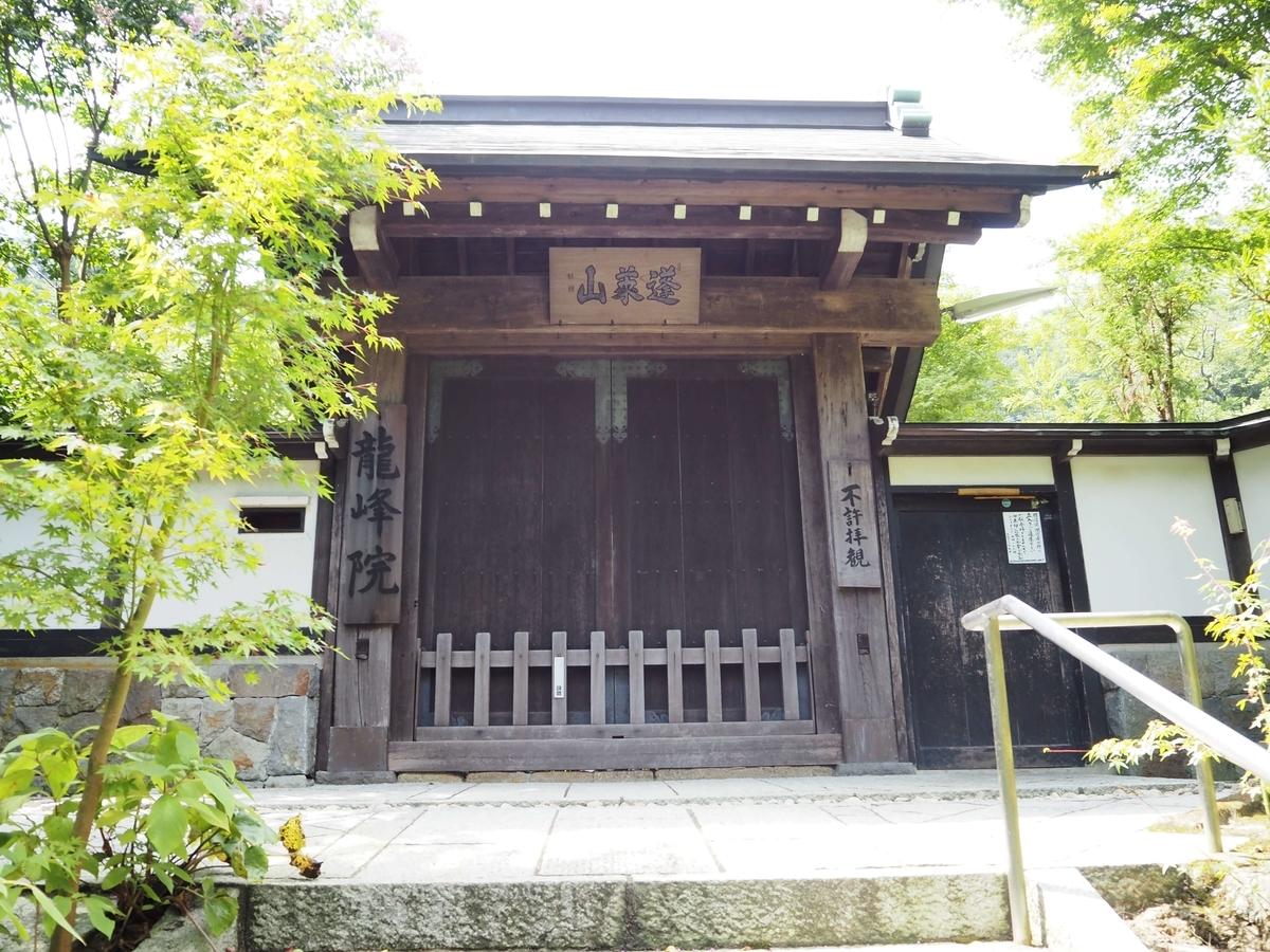 龍峰院の門。閉められているが、右側の木戸に「御朱印の方はお入りください」と書かれた札が貼られている