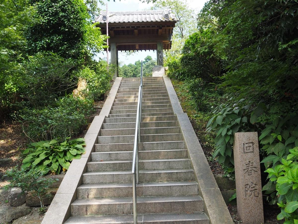 回春院の山門。長い石段の上にある。