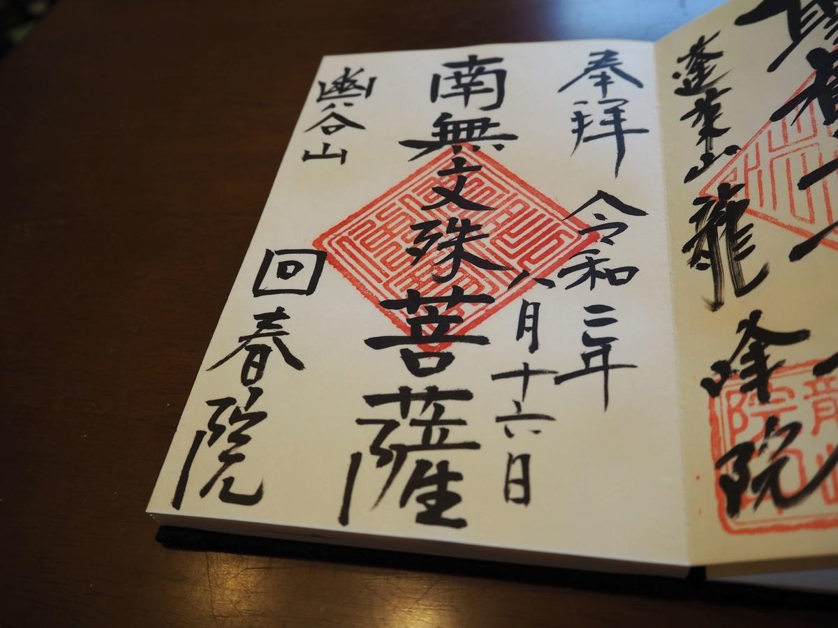 素朴な書体で書かれた南無文殊菩薩の御朱印