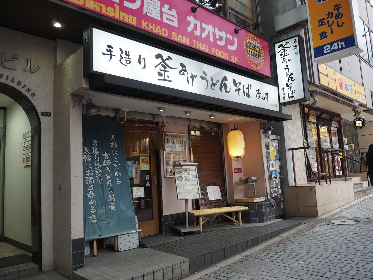 澤乃井の店