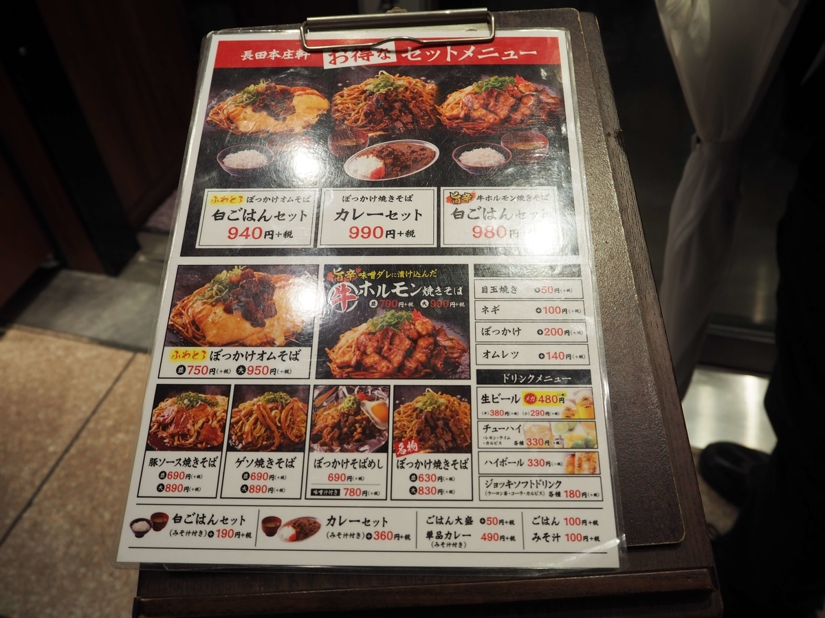 長田本庄軒のメニュー表