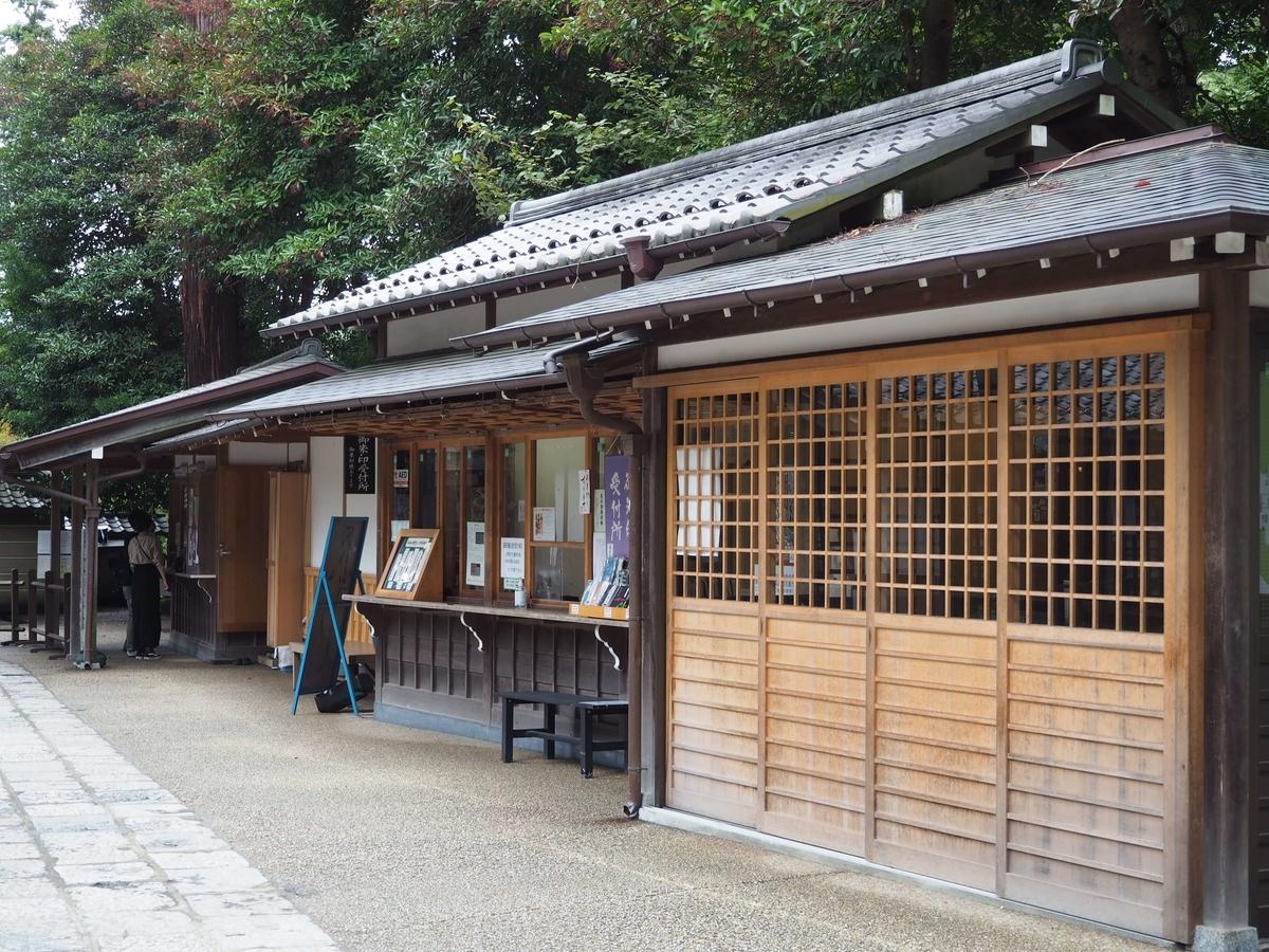 円覚寺の総門付近にある御朱印所