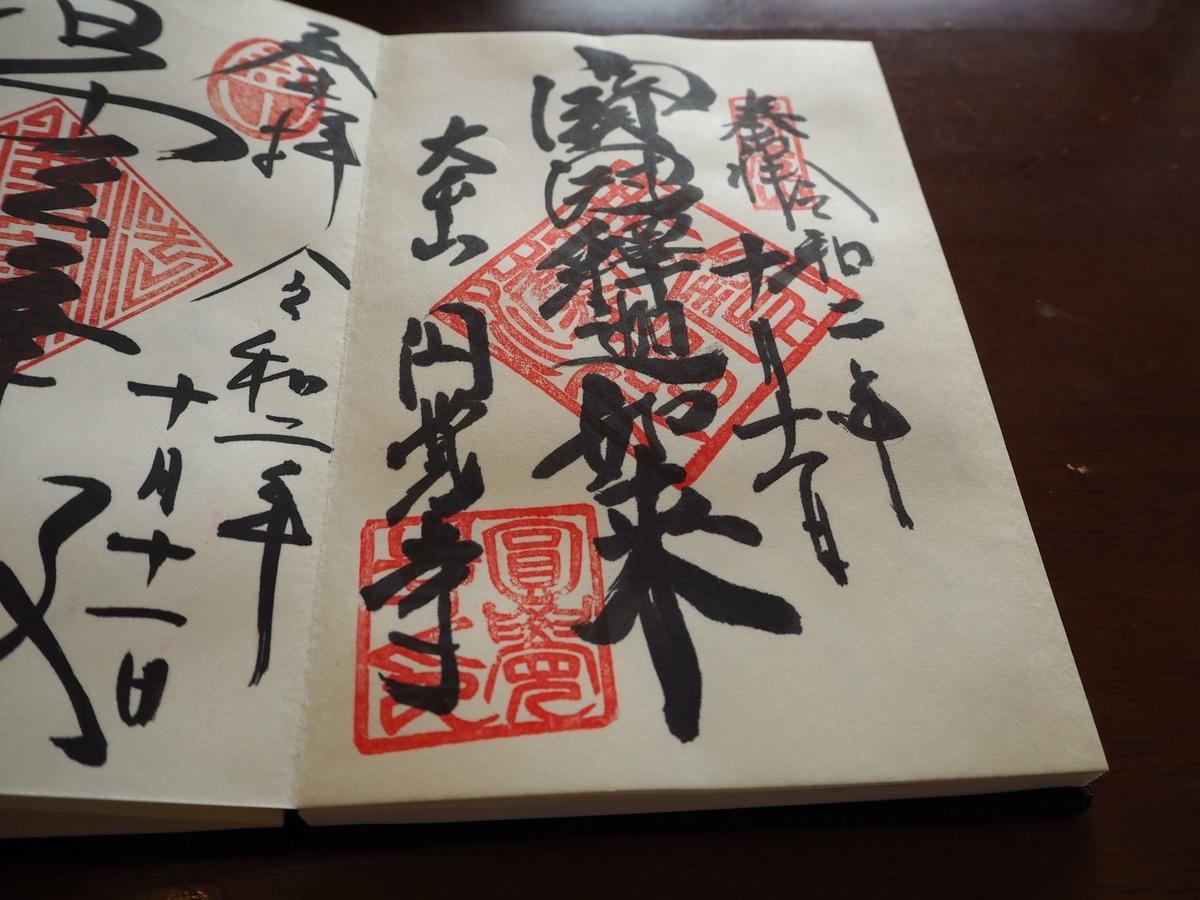 円覚寺の令和2年10月11日付御朱印
