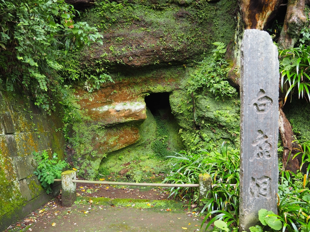 白鹿洞と案内の石碑