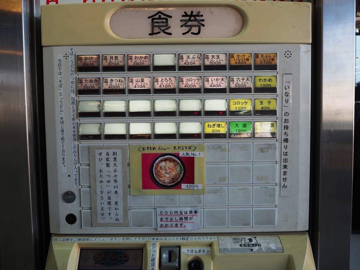 日栄軒の食券自販機。店員の手製のPOPが独特の雰囲気を出している。