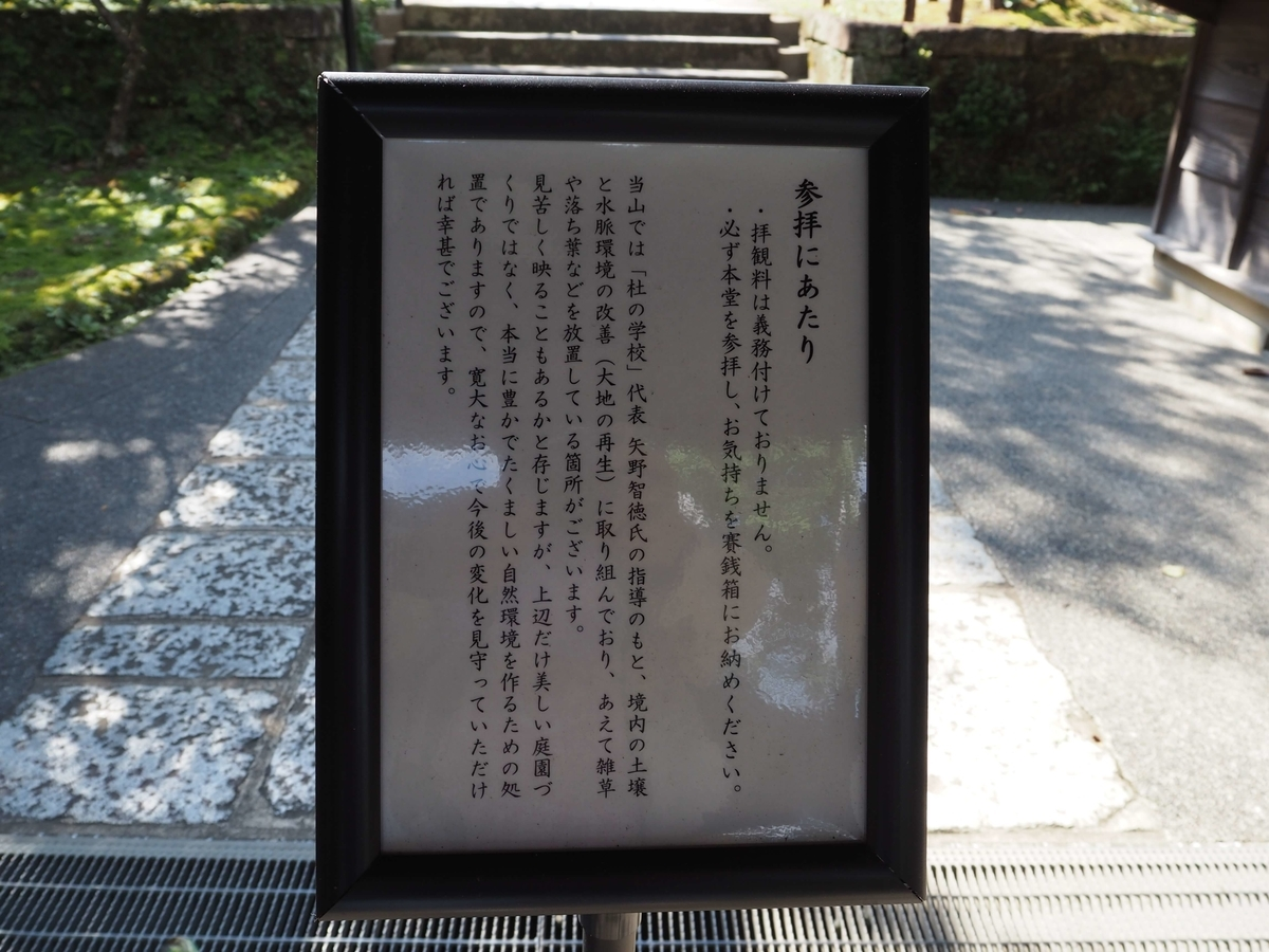 「参拝にあたり」と題された告知。山門に掲示されている。