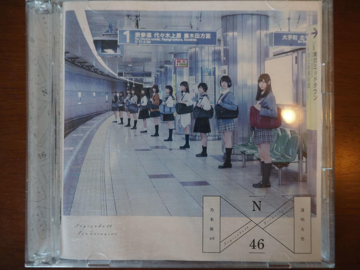 アルバムのジャケット写真として使用された乃木坂駅