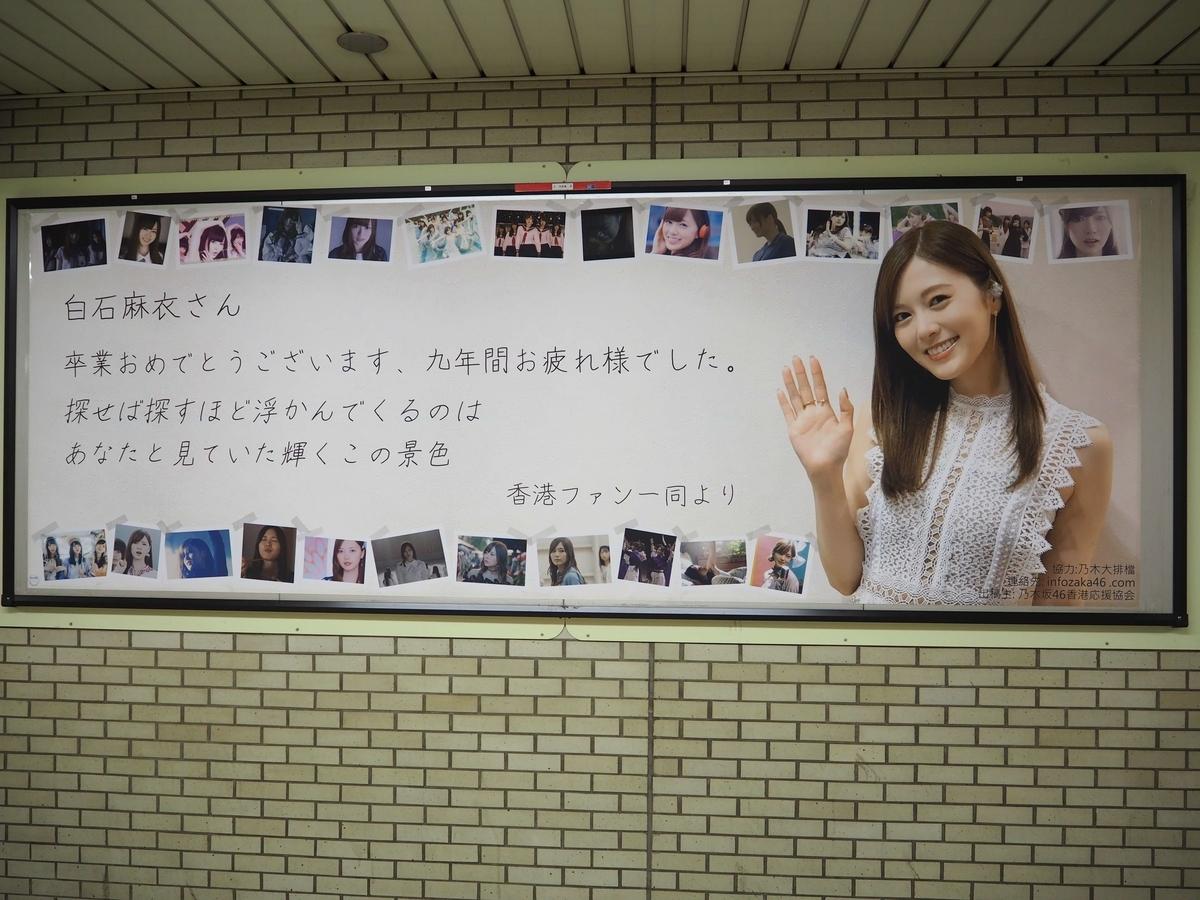 乃木坂駅に掲示された香港ファンの手によるポスター