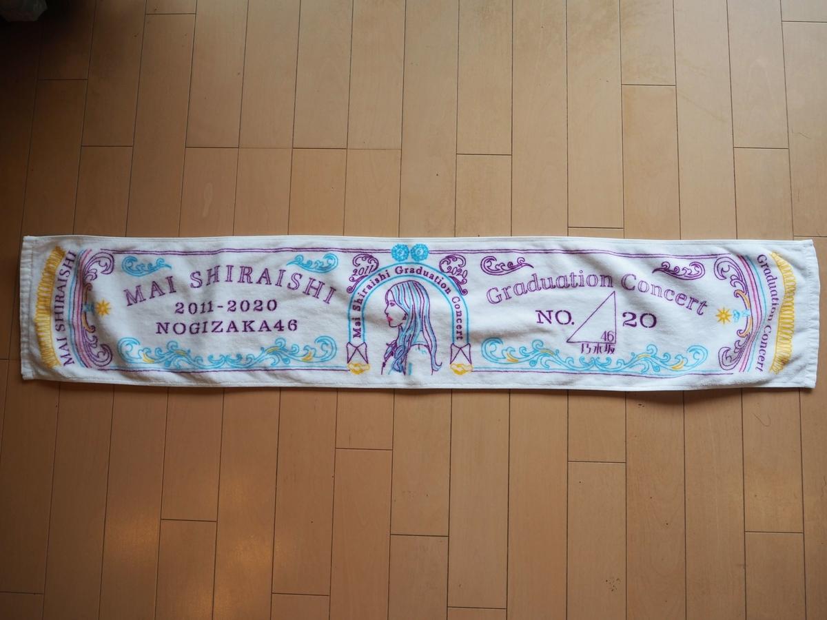 インターネット通販で購入した記念グッズのマフラータオル