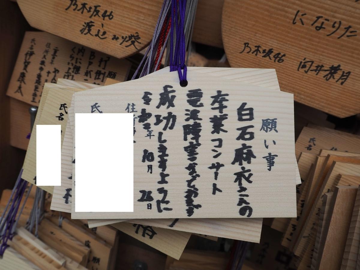 「白石麻衣さんの卒業コンサート電波障害などおきず成功しますように」と書かれた絵馬