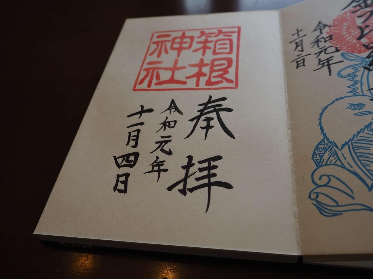 箱根神社の御朱印。朱印の下に日付と「奉拝」と記されている