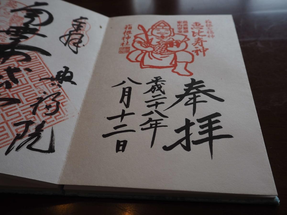 箱根七福神の恵比寿社の御朱印
