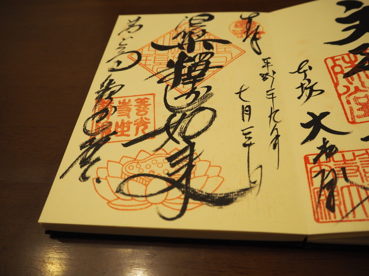 釈迦堂の芸術的筆跡の御朱印