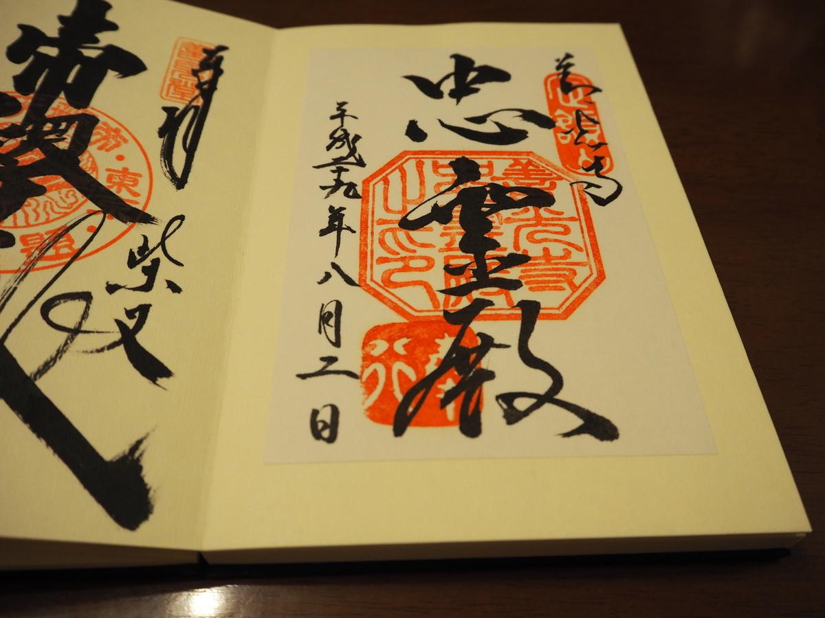 日本忠霊殿の書置きの御朱印