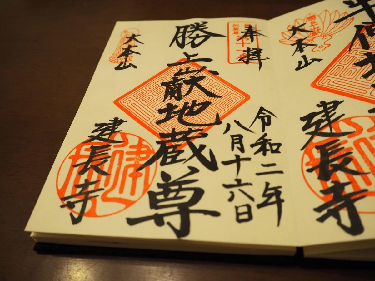 勝上ケン地蔵尊の芸術的書体の御朱印
