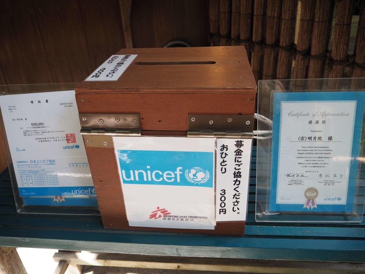 ユニセフの募金箱