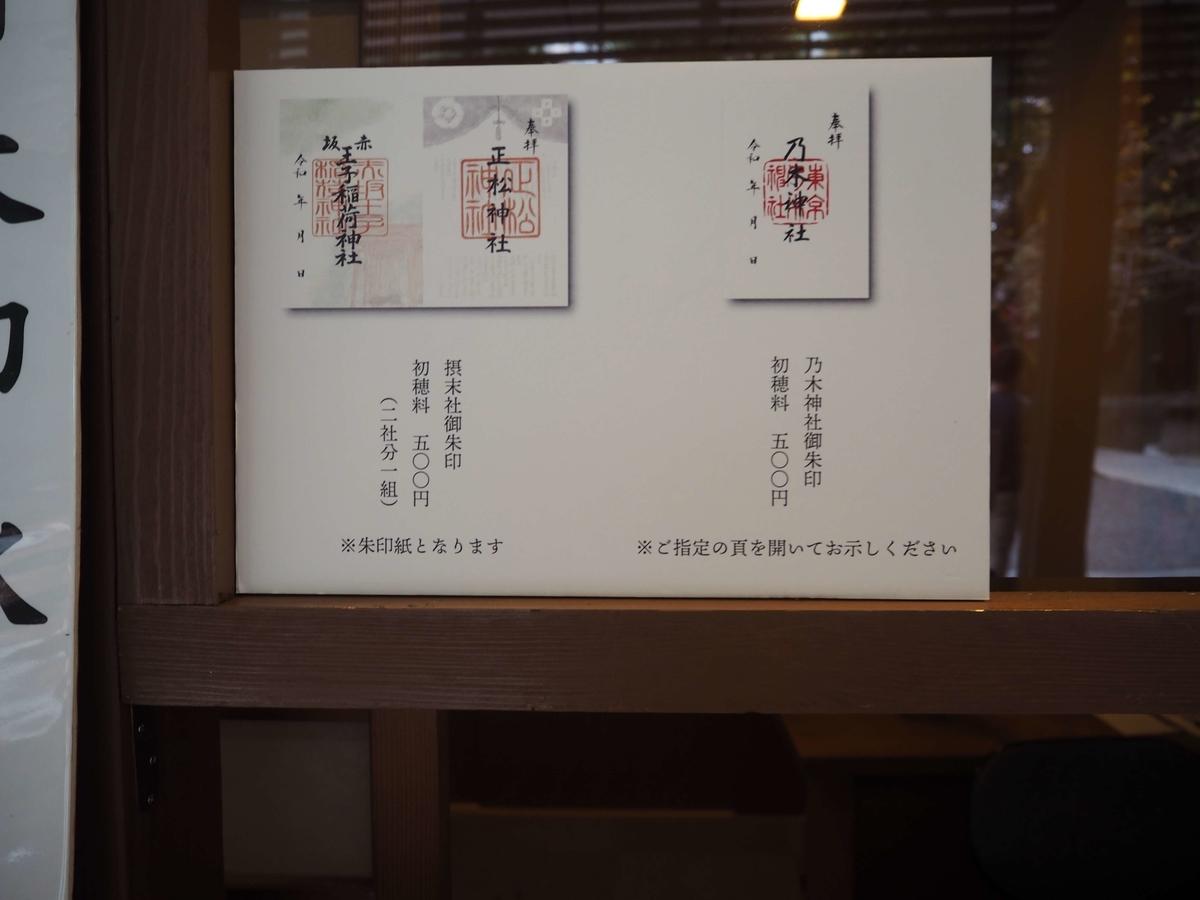 乃木神社で頂ける2種類の御朱印の見本