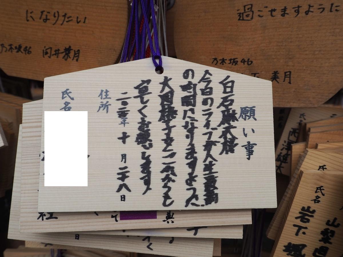 白石麻衣卒業ライブの成功を願った絵馬