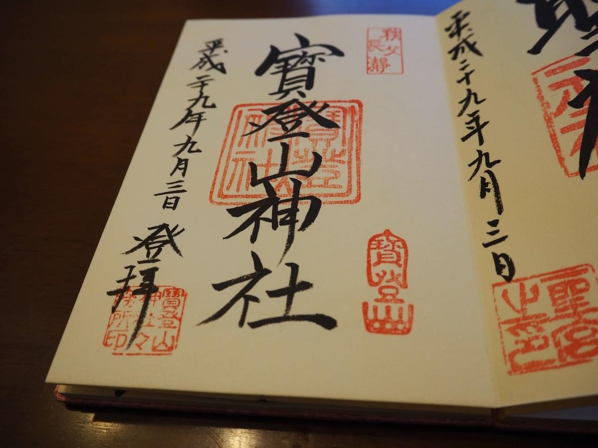 宝登山神社の格調高い書体の御朱印