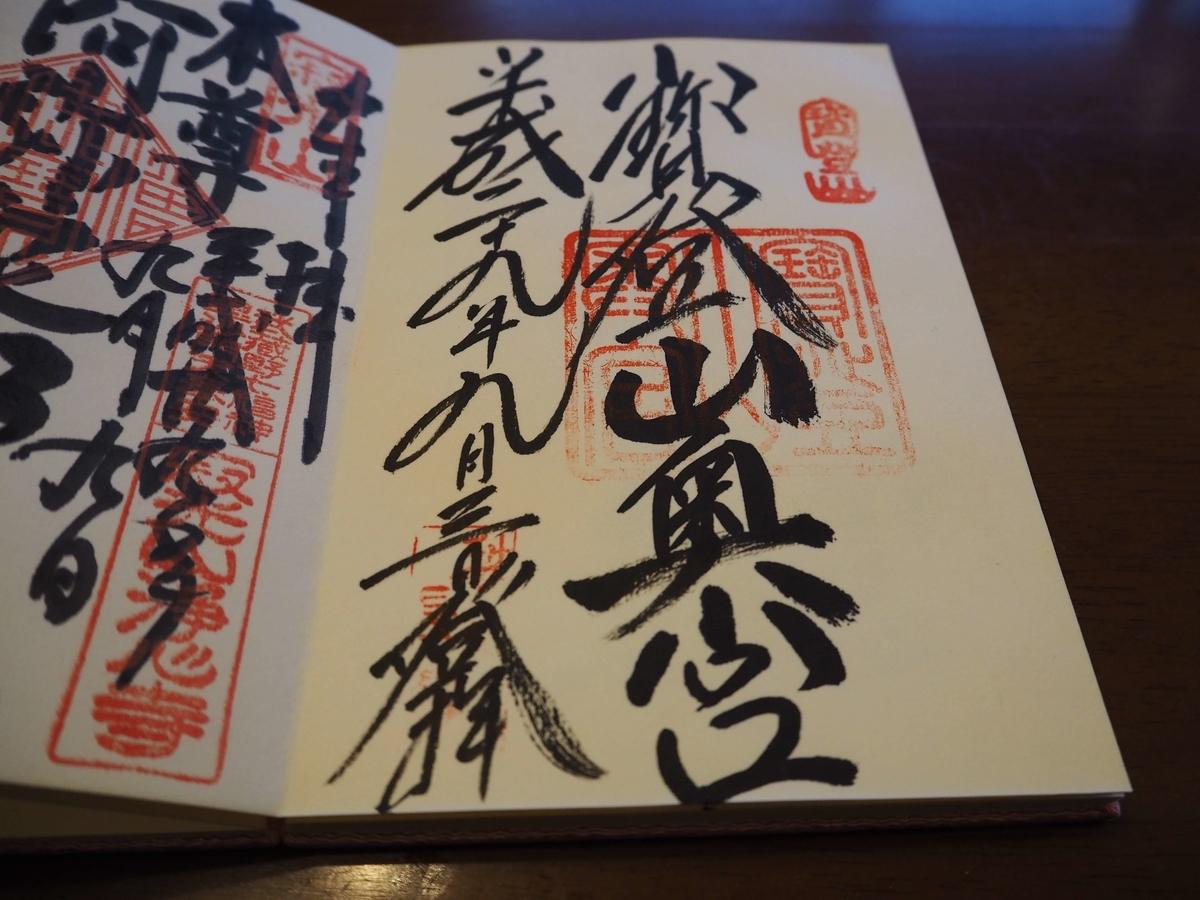 宝登山神社とは書体が全く違う奥社の御朱印