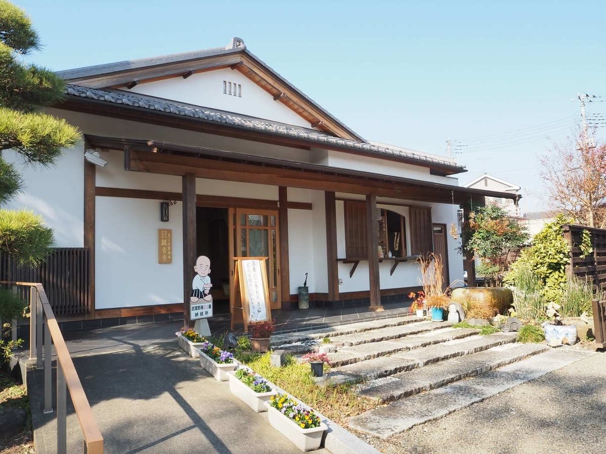 本堂に隣接した寺務所の設けられた御朱印所