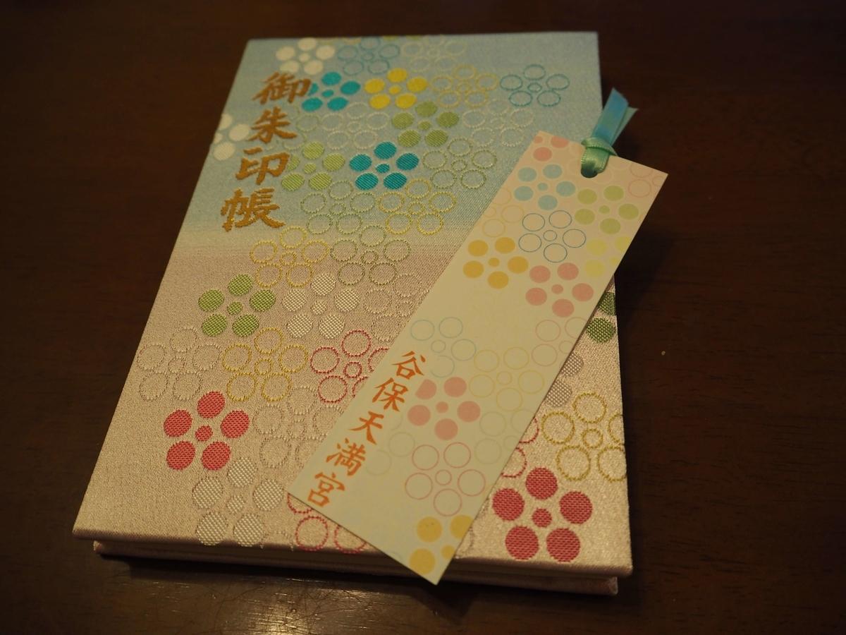 日本一きれいでカワイイ御朱印帳の表表紙