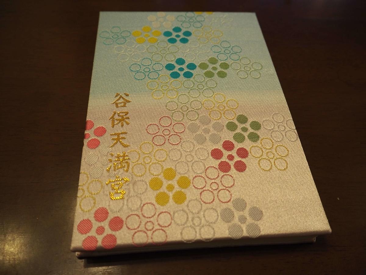 日本一きれいでカワイイ御朱印帳の裏表紙