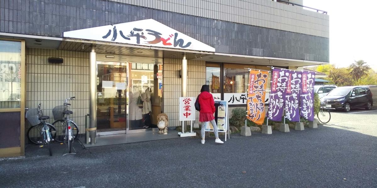 小平うどん聖蹟桜ヶ丘店