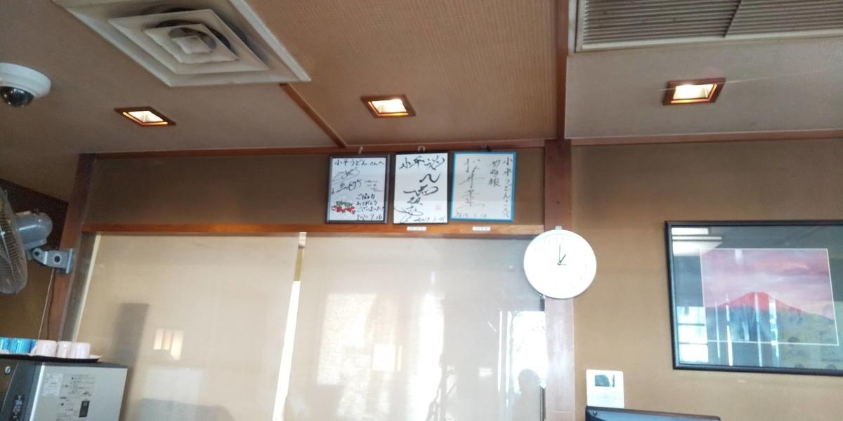 飾られていた3枚のサイン色紙
