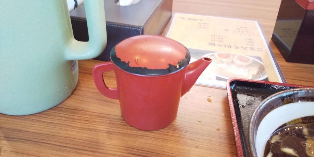 スープ割りの容器