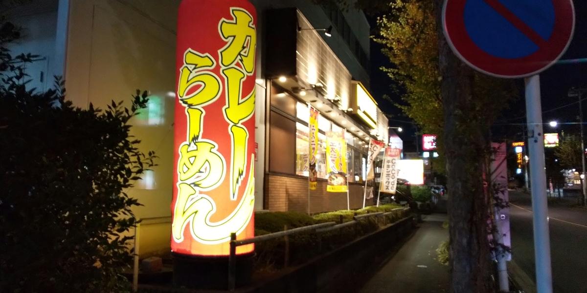 ココイチ町田鶴川店のカレーラーメンの看板