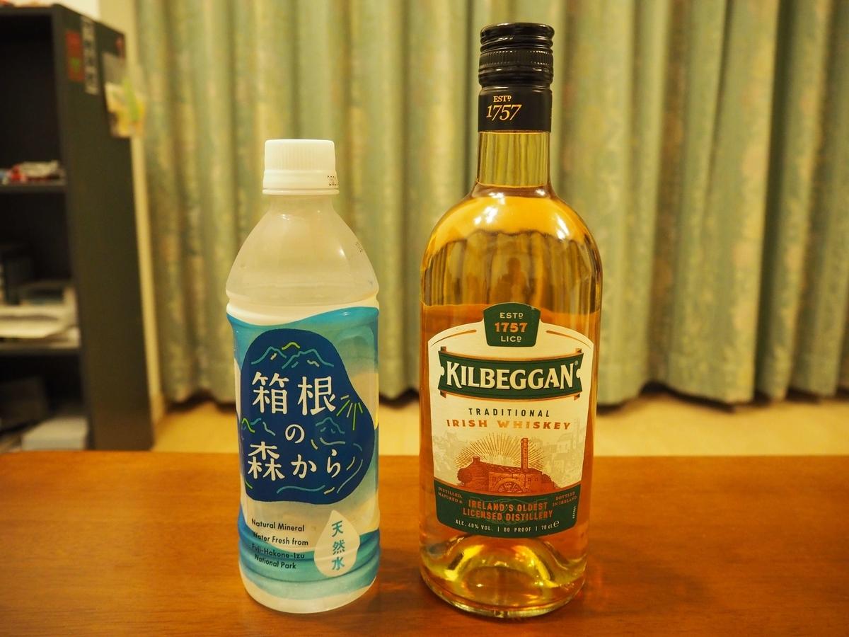 キルベガンと箱根の森の天然水