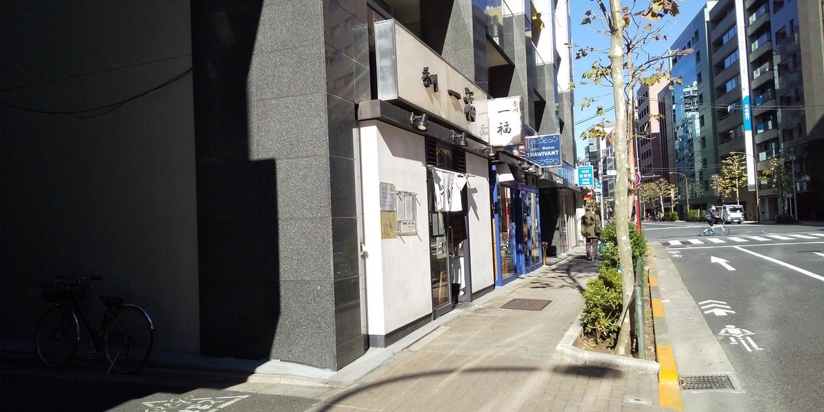 司町交差点のすぐ先に位置する香川一福