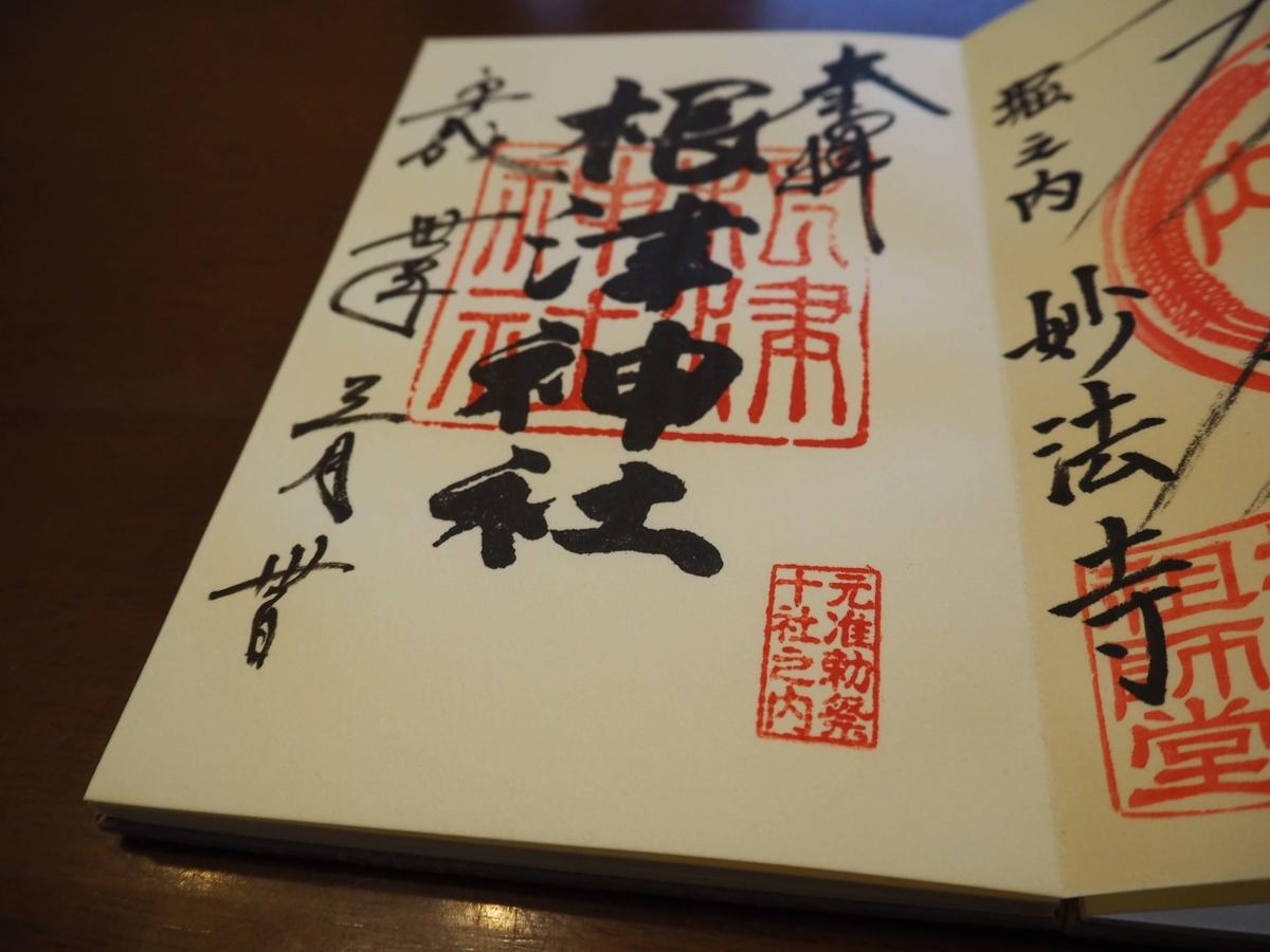 根津神社の版木押しの御朱印