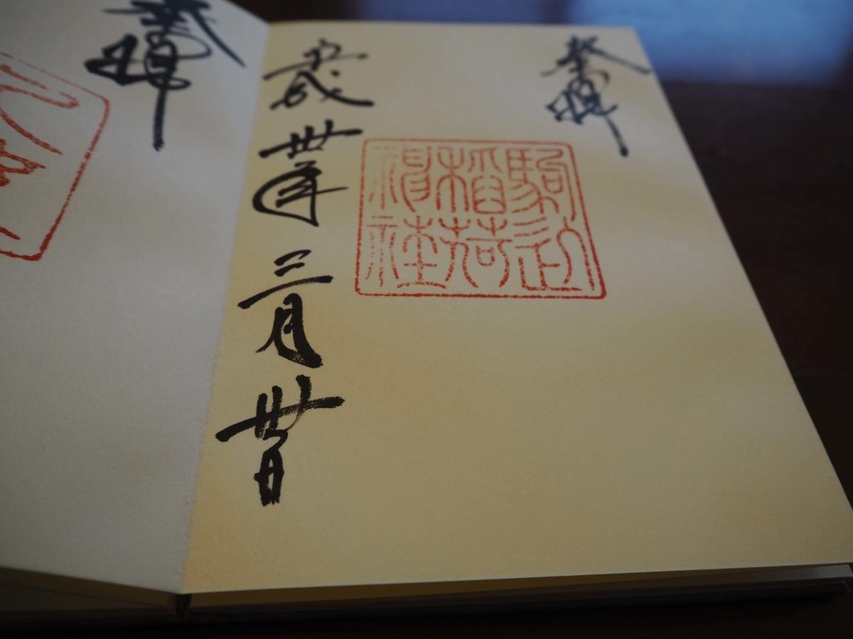 駒込稲荷神社の御朱印